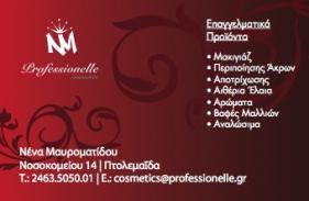 Νένα Μαυροματίδου Professionelle cosmetics