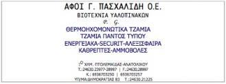 ΑΦΟΙ  Γ.  ΠΑΣΧΑΛΙΔΗ Ο.Ε