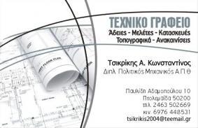Τσικρίκης Α. Κωνσταντίνος - Διπλ.Πολιτικός Μηχανικός