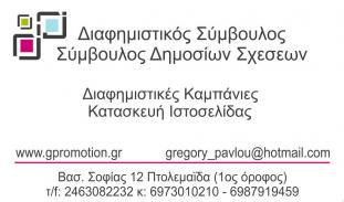 Παύλου Γρηγόριος - gpromotions