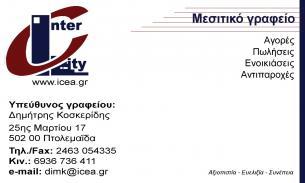 INTER CITY - ΜΕΣΙΤΙΚΟ ΓΡΑΦΕΙΟ