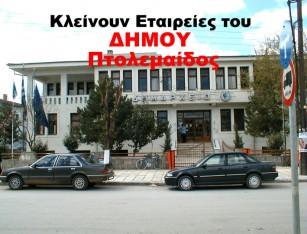 Δήμος Πτολεμαίδας